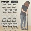 折りたたみチェア(背もたれ付き)6脚セット YZX-08(BK)*6 ブラック 折りたたみ チェアー 椅子 イス いす 会議チェアー 会議椅子【あすつく】