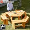 ガーデンテーブル&ベンチ 4点セット ガーデンテーブルセット 木製 ガーデンファニチャー ガーデンベンチ ガーデンチェアー HXT-135B