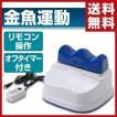 スイングマシーン He-00010【あすつく】