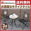 テーブル&チェア 3点セット ガーデンテーブルセット ガーデンファニチャー ガーデンチェアー カフェテーブル KMTS-50