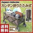 キャリーカート 折りたたみキャンプキャリー 4輪 アウトドア カートワゴン 台車 キャリートラック カートバッグ MC-90(DBR)【あすつく】