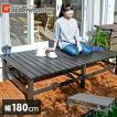 アルミ縁台 ガーデンベンチ 屋外 ベンチ椅子 ベンチイス ベンチチェアー アルミデッキ ガーデンファニチャー 縁側 ARDE-180(GY) グレー