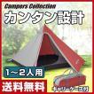 テント 一人用 2人用 キャンプテント 簡単 日よけ サンシェードテント ワンポールテント MP-2SP(BER)