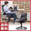 低反発レザーチェア オフィスチェア ハイバック パソコンチェア 肘付き 椅子 イス ワークチェア プレジデントチェア デスクチェア MKC-67(DBR)【あすつく】