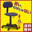 オフィスチェア GOA-195(DBL) ダークブルー パソコンチェア ワークチェア デスクチェア いす イス 椅子【あすつく】