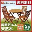 ガーデンテーブル&チェア 5点セット ガーデンテーブルセット 木製 フォールディングテーブル 折りたたみ 4脚 VFC-T5085A&VFC-C3042JE【あすつく】