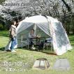 サンシェードテント テントハウス ドーム型テント タープ おしゃれ 日よけ 4人用 キャンプ用品 アウトドア PSH-300UV(BE)