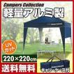 タープテント アルミ 大型テント キャンプテント 軽量 日よけ サンシェード FHC-220UVP(NV)