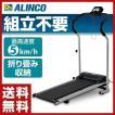 ルームランナー アルインコ 電動 人気 ウォーキングマシン アルインコ  ランニングマシン