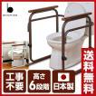 トイレ用アーム (6段階高さ調節可能) SY-21BR ブラウ...