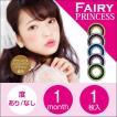 カラコン カラーコンタクトレンズ 1ヶ月装用 度あり FAIRY princess フェアリー プリンセス 送料無料 シンシア