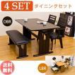 ダイニングテーブルセット 4点セット 木製 ダイニング4点セット 135×80