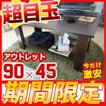 【アウトレット】 センターテーブル 棚付き 幅90cm シンプル