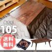 こたつ テーブル 幅105 長方形 炬燵 コタツ ウォールナット 家具調こたつ 洋風