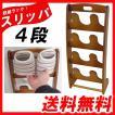 【ウルトラセール特価】スリッパラック 4段 木製 薄型 収納 おしゃれ わけあり 訳あり 傷 アウトレット OUTLET