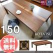 こたつ テーブル 幅150 長方形 炬燵 コタツ 継脚 家具調こたつ 洋風