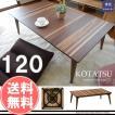 こたつ テーブル コタツ  120cm 長方形 おしゃれ 半額以下