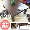 こたつ テーブル コタツ 炬燵 120cm 長方形 おしゃれ