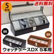 ウォッチケース 見せる収納 腕時計コレクションケース