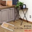 【決算ウルトラセール】折りたたみテーブル ハイテーブル 簡易テーブル テーブル ミニテーブル48cm×40cm