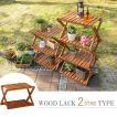 ガーデン ラック 2段  折りたたみ 木製 おしゃれ フラワースタンド アウトドア
