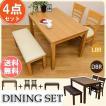 ダイニングテーブルセット 4点セット 4人 ダイニングテーブル 115×75