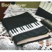 ピアノ鍵盤柄 ブックカバー 文庫サイズ 布製