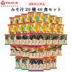 ( 送料無料 ) アマノフーズ フリーズドライ お味噌汁 20種 各2食 40食 セット