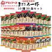 ( 送料無料 ) アマノフーズ フリーズドライ 国産具材 使用 まごころ一杯 味噌汁 1ヶ月 12種類 31食 セット