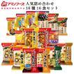 ( 送料無料 ) アマノフーズ フリーズドライ 人気 商品 詰め合わせ 14種類計21食セット