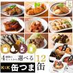 缶つま プレミアム 惣菜 缶詰 12種 肉 魚介 人気 詰め合わせ セット キャッシュレス 還元 お歳暮 ギフト
