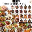 缶つま プレミアム 惣菜 缶詰 18種 肉 魚介 魚 詰め合わせ セット ギフト キャッシュレス 還元 お歳暮 ギフト