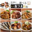 缶つま プレミアム 惣菜 缶詰 6種 肉 魚介 魚 おつまみ 詰め合わせ セット キャッシュレス 還元 お歳暮 ギフト