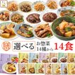 レトルト 惣菜 おかず 膳 肉 魚 野菜 13食 選べる 詰め合わせ セット レトルト食品 豪華 高級 選べるセット 節分 バレンタイン ギフト