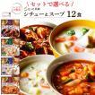 レトルト 惣菜 おかず サンフーズ レトルト食品 洋風 シチュー スープ 4種12食 セット 詰め合わせ 惣菜セット 一人暮らし に 備蓄 非常食 勤労感謝 ギフト