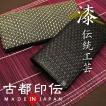 財布 メンズ 長財布 本革 日本製 ひょうたん柄 印伝 伝統工芸 和風 和柄 薄い 古都印伝