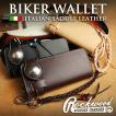 イタリア サドルレザー|バイカーズウォレット 長財布|モルガンコンチョ
