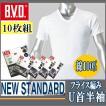 BVD U首 半袖 シャツ 綿100% メンズ 紳士  10枚組