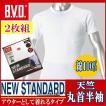 BVD 丸首 半袖 シャツ 綿100% メンズ 紳士  2枚組 71010054