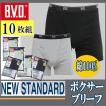 BVD ボクサーパンツ 綿100% メンズ 紳士 10枚組