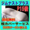 ジムナスト 枕 550円クーポン  ジムナストプラス 快眠 安眠