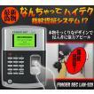 なんちゃって!ハイテクセキュリティー指紋認証システム【LAN-920】