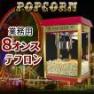 業務用ポップコーンメーカー【POPCORN MACHINE PRO】アンティーク風でオシャレなポップコーンマシン