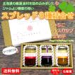 高級 果物 ジャム スプレッド 北海道産 食べ物 通販 送料無料 高級ジャム 低糖度 ギフト 詰合せ 3種