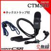 タイピンマイク CTM500 CSR シーエスアール