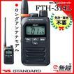 特定小電力トランシーバー インカム FTH-314L スタンダード 八重洲無線