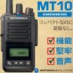 簡易業務用無線機 登録局 デジタル MT10 motorola モトローラ