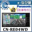 在庫有 CN-RE03WD パナソニック SDナビ 7型 200mmコンソール