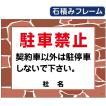 石積みフレーム【駐車禁止】fls-01