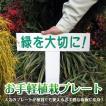 お手軽植栽プレート(1本足)